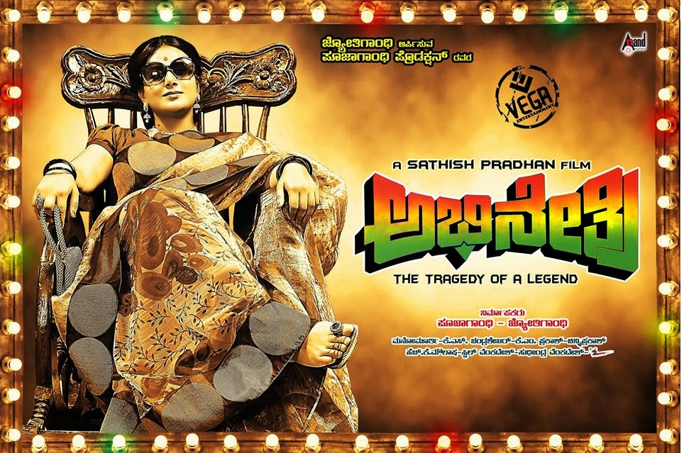 Abhinetri (2015) Kannada Movie Watch Online DVDscr Download