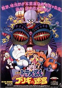 Đôrêmon: Nobita và Bí mật mê... - Doraemon: Nobita And... (1993)