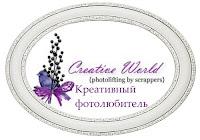 """Номинация """"Креативный фотолюбитель"""""""