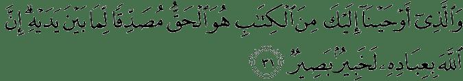 Surat Al-Fathir Ayat 31