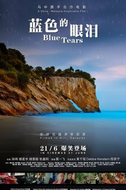 21 JUN 2018 - BLUE TEARS (Mandarin)