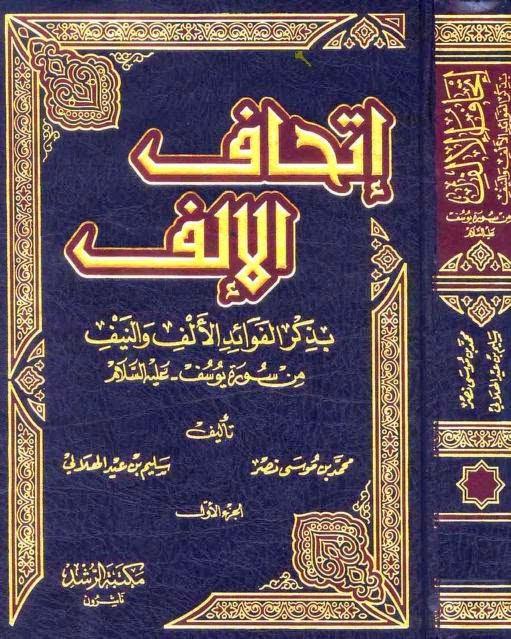 إتحاف الإلف بذكر الفوائد الألف والنيف من سورة يوسف عليه السلام pdf