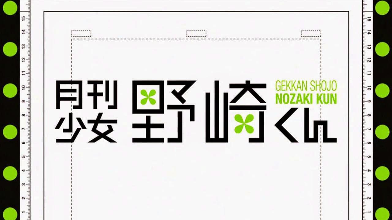 Gekkan Shoujo Nozaki-kun Subtitle Indonesia [Batch]