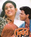 Debar 1991 Bengali Movie Watch Online