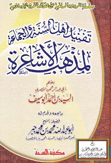 حمل كتاب تفنيد أهل السنة والجماعة لمذهب الأشاعرة - أبي عبد الرحمان المصري السيد بن أحمد أبو سيف