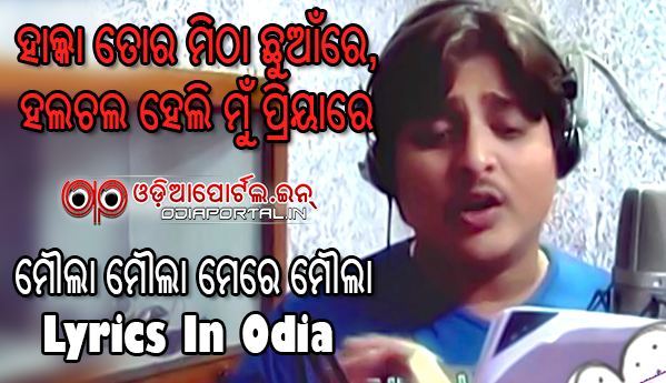 Odia Film Song lyrics: Maula Maula Mere Maula (Daha Balunga) By Babushan Mohanty, mp3, download, mp4, pdf,