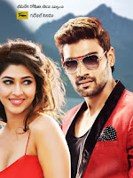 Speedunnodu movie wallpapers gallery-cover-photo