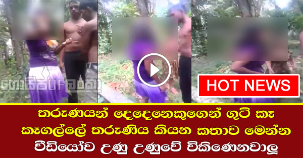 Boys Attack Girl video: Girl complains about video