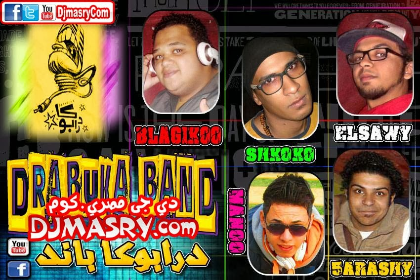 مهرجان اتوبيس الهيئة - الدرابوكا باند - مهرجانات جديدة 2014 - دي جي مصري