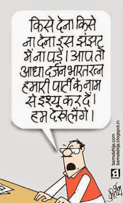 bharatratna, bjp cartoon, congress cartoon, cartoons on politics, indian political cartoon, political humor