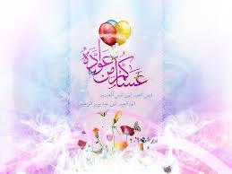 Eid-wallpapers