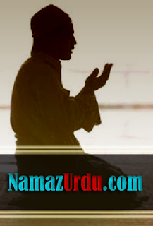 Full Namaz with Urdu Translation