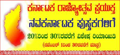 http://www.navakarnataka.com/bookslist?pid=0