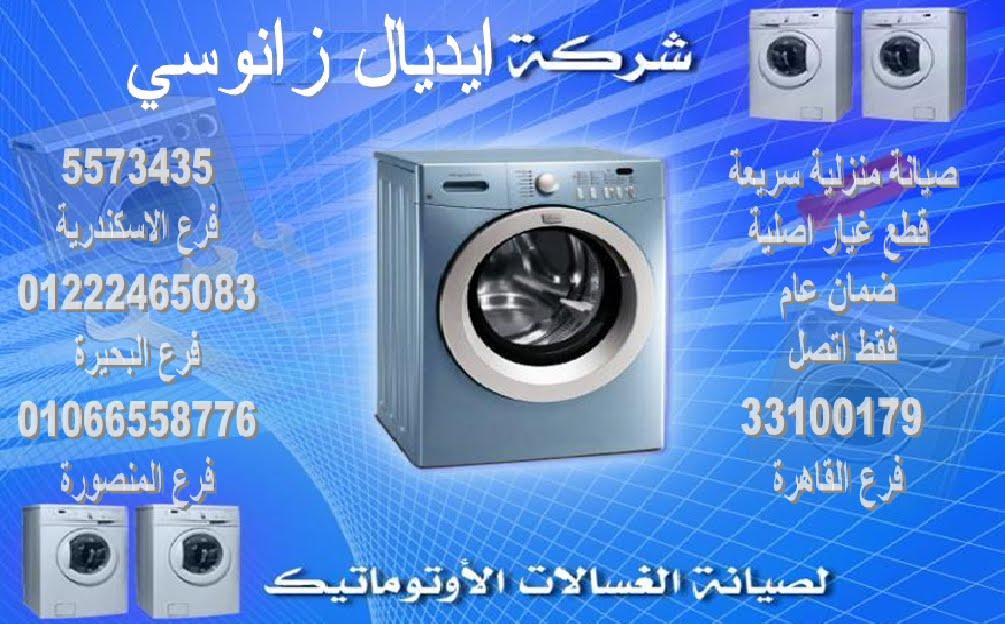 خدمة صيانة ايديال زانوسى العبد 33100179  Untitled