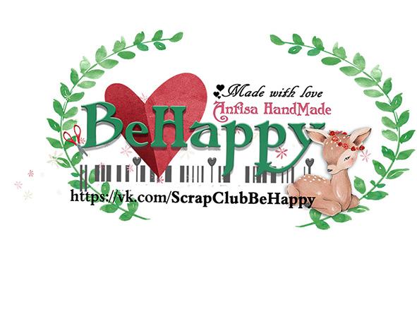 Be Happy- моя мастерская