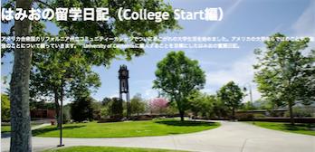 4. 過去のはみおの留学日記(College Start編)