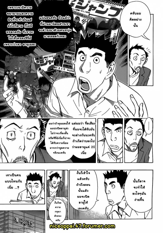อ่านการ์ตูน Bakuman 141 ภาพที่ 14