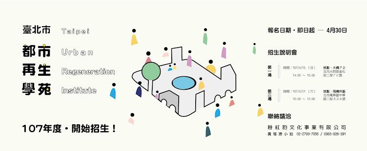 臺北市都市再生學苑