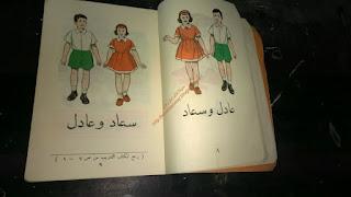 كتاب القراءه عادل وسعاد