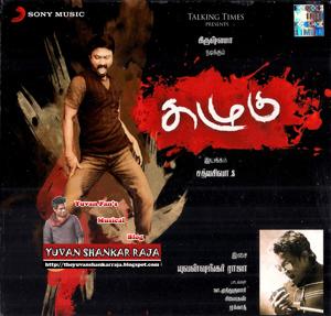 Kazhugu Movie Album/CD Cover