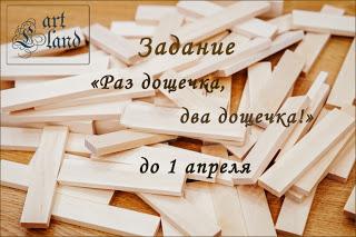 """+++Задание """"Раз дощечка, два дощечка!"""" до 01/04"""