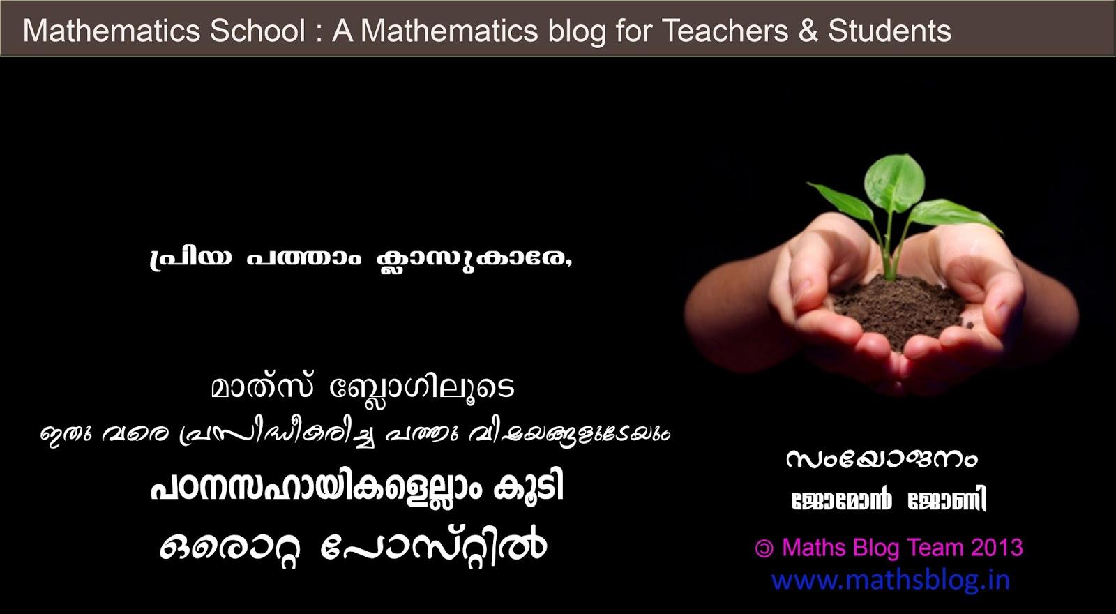 Worksheet Maths Malayalam Questions www mathsblog in maths blog for school teachers students sslc 2014