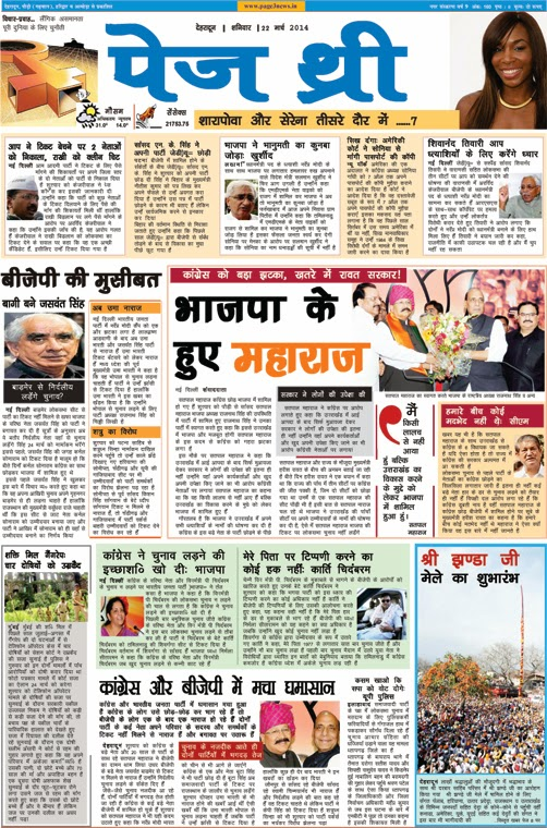 Page Three,22 March 2014