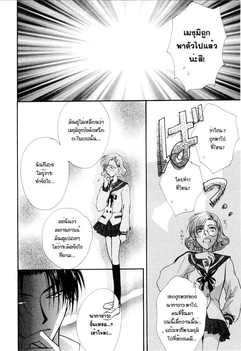อ่านการ์ตูน Kakumei no Hi 3 ภาพที่ 57