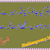 (Latest Updated) Top Class Urdu Poetry SMS With Beautiful Wallpaper 2013 Latest Download