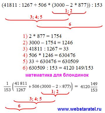 Порядок действий в математике пример. Круглые скобки в математике порядок выполнения действий. Тесты 5 класс. Математика для блондинок.