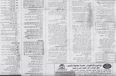 توقعات جريدة الجمهورية لامتحان اللغة العربية للثانوية العامة 2015 بتاريخ اليوم Scan0008