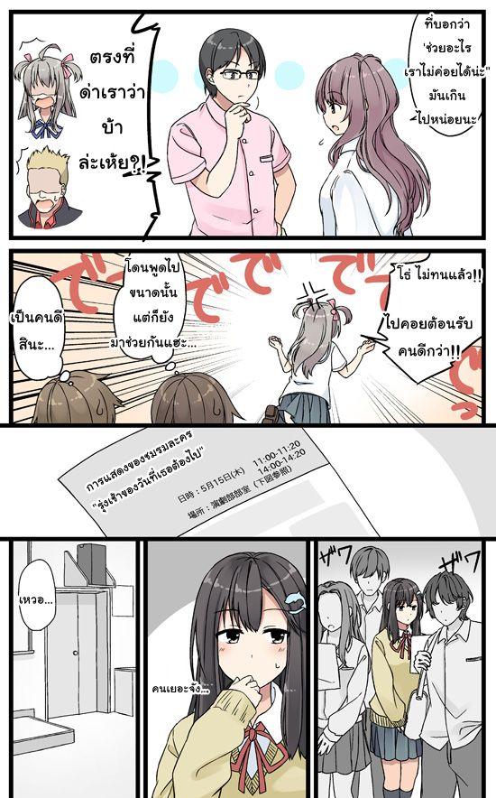 Itsuka, tanshoku no sora no shita ตอนที่ 10 TH แปลไทย
