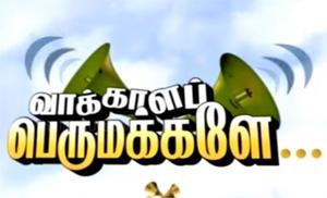 Vakala Perumakkale 09-02-2016 Puthiyathalaimurai tv Show