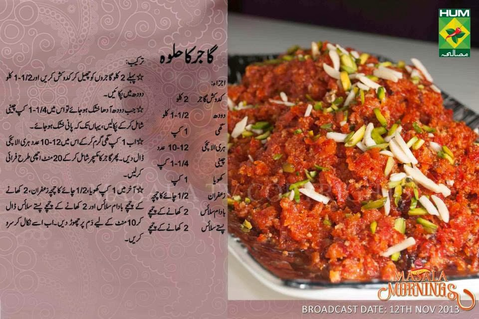 Style winter sweet recipe gajar ka halwa in urdu winter sweet recipe gajar ka halwa in urdu forumfinder
