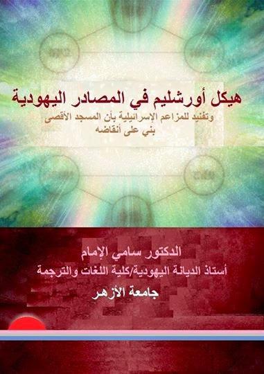 كتاب: هيكل أورشليم المصادر اليهودية