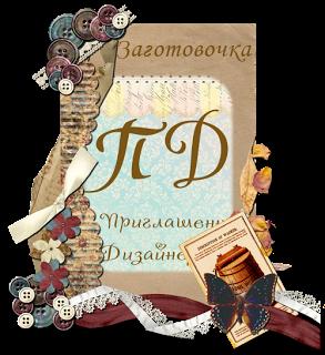Выбрали ПД по итогам задания Прозрачное в Заготовочке