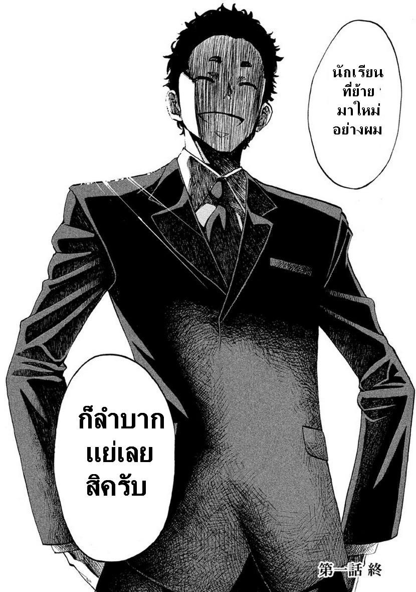 อ่านการ์ตูน Sentou Hakai Gakuen Dangerous 1 ภาพที่ 28