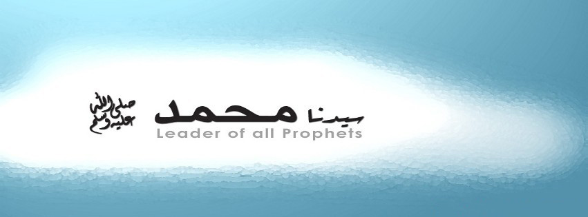 MUHAMMAD (PBUH) Leaders Of All The Prophets