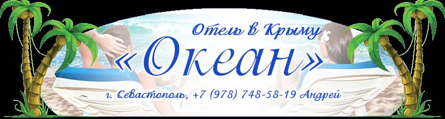 Отель, Севастополь, Океан (Крым, Симферополь, Евпатория,  Ялта, Алушта,  Керчь, Феодосия, Судак)