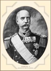 Βασιλεύς Γεώργιος Α΄