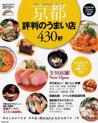 京都評判のうまい店430軒2012年