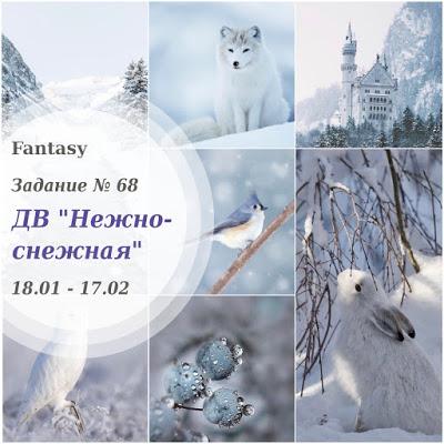 """ДВ """"Нежно-снежная"""" 17/02"""