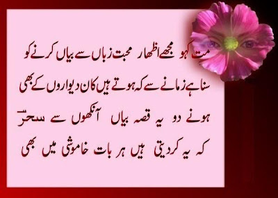 Beautiful Urdu Poetry SMS in Urdu Romantic Pictures and Text
