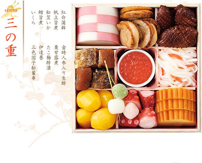 京菜味のむら 京のおせち 千都12
