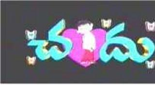 Chandu 2001