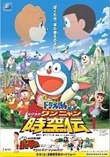 Doremon - Lạc Vào Vương Quốc Chó Mèo - Doremon - Nobita In The Wan-nyan Spacetime Odyssey
