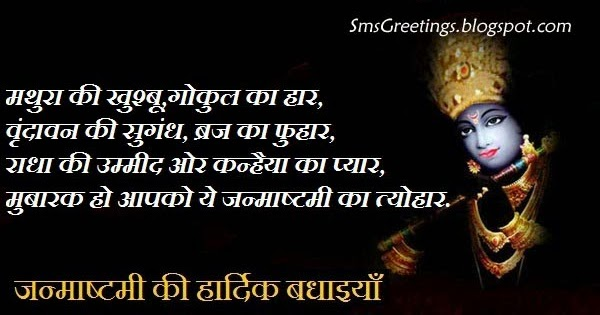 janmashtami hindi wishes sms and shayari sms greetings
