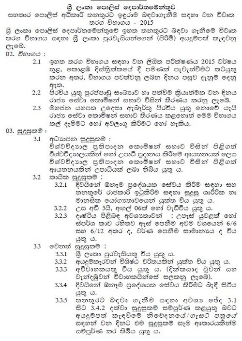 vacancies at sri lanka police asst supirintendent of