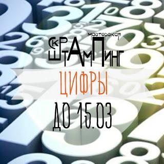 "+++задание ""Цифры"" до 15/03"