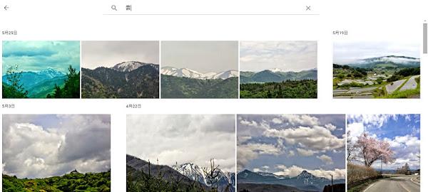 Googleフォトで「雲」を検索